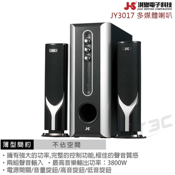 JS 淇譽 JY3017 2.1 聲道多媒體喇叭(JY3017)