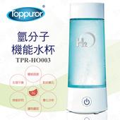 《【泰浦樂 Toppuror】》氫分子機能水杯 TPR-HO003(氫分子機能水杯)