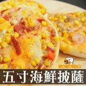 《極鮮配》五吋披薩(120G±5%/片(海鮮))