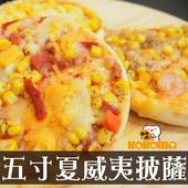 《極鮮配》五吋披薩(120G±5%/片(夏威夷))