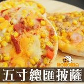《極鮮配》五吋披薩120G±5%/片-10片入(總匯) $439