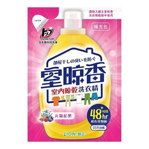 獅王 室晾香洗衣精補充包(元氣花果-1.6kg)