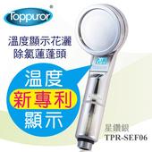 《【泰浦樂 Toppuror】》星鑽銀溫度顯示花灑淋浴器TPR-SEF06(星鑽銀溫度顯示花灑淋浴器)