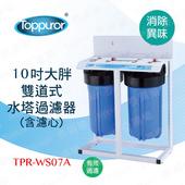《【泰浦樂 Toppuror】》10吋雙道式大胖水塔過濾器TPR-WS07A(10吋雙道式大胖水塔過濾器)
