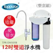 《【泰浦樂 Toppuror】》12吋雙道生飲淨水機(整套組)TPR-DW005B(12吋雙道生飲淨水機(整套組))