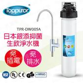 《【泰浦樂 Toppuror】》12吋單道生飲淨水機(整套組)TPR-DW005A(12吋單道生飲淨水機(整套組))
