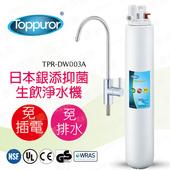 《【泰浦樂 Toppuror】》14吋單道生飲淨水機(整套組)TPR-DW003A(14吋單道生飲淨水機(整套組))