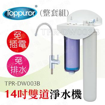 《【泰浦樂 Toppuror】》14吋雙道生飲淨水機(整套組)TPR-DW003B(14吋雙道生飲淨水機(整套組))