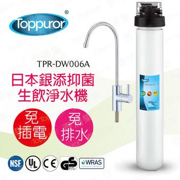 【泰浦樂 Toppuror】 16吋單道生飲淨水機(整套組)TPR-DW006A(16吋單道生飲淨水機(整套組))