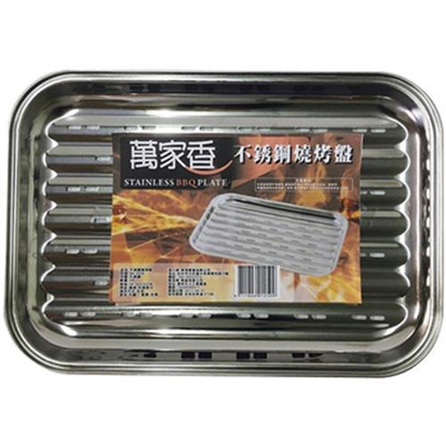 《萬家香》不銹鋼燒烤盤(長34.5cm*寬24cm*高2cm)