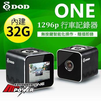 DOD One 1296P Super HD 高畫質 廣角 WDR寬動態 行車紀錄器(內建32G)