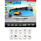《CARSCAM》行車王GS9200 GPS測速WDR 2K雙鏡頭後視鏡 行車記錄器