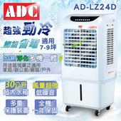 《ADC艾德龍》30公升微電腦酷涼水冷扇(AD-LZ24D)