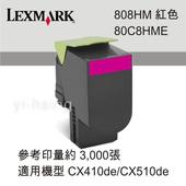 《Lexmark》原廠洋紅色高容量碳粉匣 80C8HME 808HM 適用 CX410de/CX510de(洋紅色高容量)