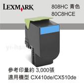 《Lexmark》原廠青色高容量碳粉匣 80C8HCE 808HC 適用 CX410de/CX510de(青色高容量)