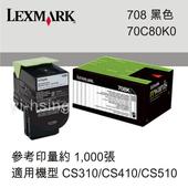 《Lexmark》原廠黑色碳粉匣 70C80K0 708K 適用 CS310n/CS310dn/CS410dn/CS510de(黑色)