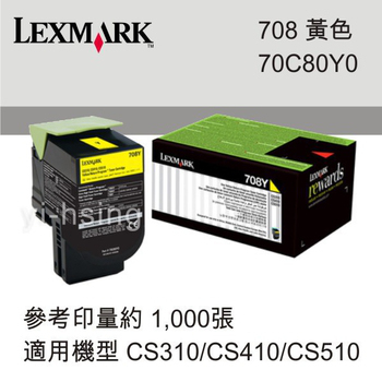 《Lexmark》原廠黃色碳粉匣 70C80Y0 708Y 適用 CS310n/CS310dn/CS410dn/CS510de(黃色)