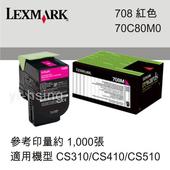 《Lexmark》原廠洋紅色碳粉匣 70C80M0 708M 適用 CS310n/CS310dn/CS410dn/CS510de(洋紅色)