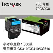 《Lexmark》原廠青色碳粉匣 70C80C0 708C 適用 CS310n/CS310dn/CS410dn/CS510de(青色)