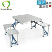 《海夫健康生活館》一體式 鋁合金 摺疊桌椅組 (ND352S)