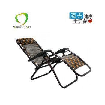 《海夫健康生活館》無重力豪華 折疊躺椅 (CH501)