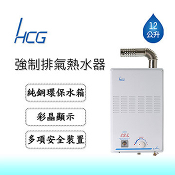 《HCG和成》12公升強制排氣熱水器(GH585K)
