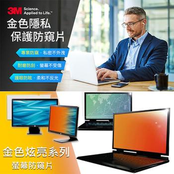 3M 螢幕防窺片-金色炫亮系列 13.3吋W9 16:9 (166*294mm)