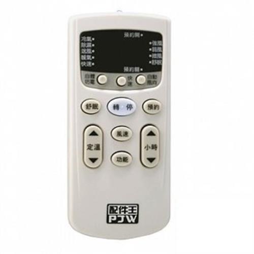 PJW 日立冷氣遙控器RM-HI01A