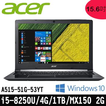 ACER宏碁 A515-51G-53YT 15.6吋 FHD/第八代 i5-8250U/4G/1TB/2G顯卡/Win10 筆電 (黑)