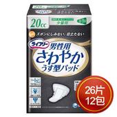 《來復易》男性漏尿專用棉墊(少量型20cc/26片*12包)