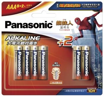 《Panasonic》大電流紅鹼電池(4號 8+2)