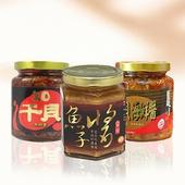 《那魯灣》富發海味享樂組(干貝海鮮醬、XO小魚辣醬、魚子醬 各一罐)(1組)