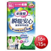 《來復易》Lady瞬吸安心漏尿專用棉墊(中量型/16片*15包)