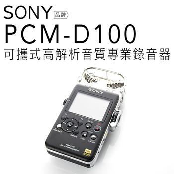 SONY 錄音筆 PCM-D100 32G可擴充 Hi-res高音質 超廣角收音【平輸-保固一年】