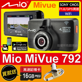 《Mio MiVue》792(贈16G)Sony星光級感光元件GPS大光圈wifi測速 行車記錄器(Mio MiVue 792)