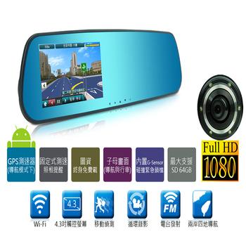 ★結帳現折★ODEL TP-768 GPS 後視鏡型 導航機 及 行車紀錄儀 多功能整合機(TP-768)