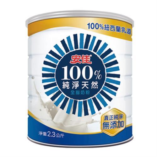 安佳 100%純淨天然全脂奶粉(2.3Kg)