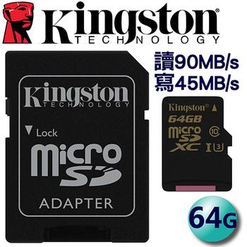 金士頓 Kingston 64GB 讀90MB/s 寫45MB/s microSDXC TF UHS-I U3 C10 記憶卡
