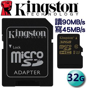 金士頓 Kingston 32GB 讀90MB/s 寫45MB/s microSDHC TF UHS-I U3 C10 記憶卡
