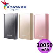 《威剛 ADATA》A10050QC 10050mAh 行動電源 QC3.0 快充 Type-C 2.5A輸出(藍色)