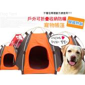 《揪揪購》韓國戶外可折疊收納防曬寵物 帳篷
