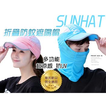 揪揪購 超涼感 抗UV多功能折疊防蚊 遮陽帽
