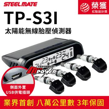 ★結帳現折★鐵將軍 TPS3I 胎內式 太陽能無線 胎壓偵測器