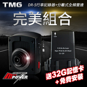 《TMG》DR5 GPS行車紀錄器+分離式全頻雷達(送32G Class10記憶卡+免費安裝)