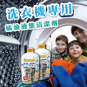 橘油液態洗衣槽專用清洗劑600ml  -(八瓶裝)