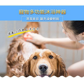 《揪揪購》寵物多功能沐浴神器