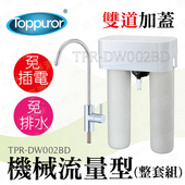 《【泰浦樂 Toppuror】》11吋機械流量型雙道加蓋淨水機(整套組)TPR-DW002BD(11吋機械流量型雙道加蓋淨水機(整套組))