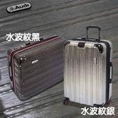 《Audi 奧迪》26吋 水波紋光影亮面旅行箱/行李箱 - 二色可選V5-Z2-26(水波紋黑)