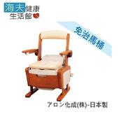 《日華 海夫》舒服馬桶 移動免治馬桶椅 木製傢俱風 扶手可掀式 日本製(T0807)(可掀把手(加高型))
