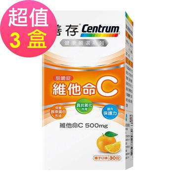 《善存》維他命C甜嚼錠x3盒(30錠/盒)
